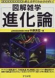図解雑学 進化論 (図解雑学-絵と文章でわかりやすい!-)