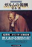 ガルムの報酬―グイン・サーガ(60) (ハヤカワ文庫JA)