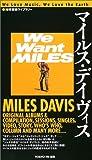 地球音楽ライブラリー マイルスデイヴィス