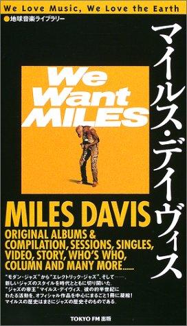 地球音楽ライブラリー マイルスデイヴィスの詳細を見る
