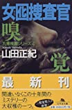 女囮捜査官〈4〉嗅覚 (幻冬舎文庫)