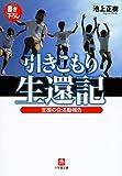「引きこもり」生還記―支援の会活動報告 (小学館文庫)