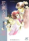 花薫る君へ / 藤田 和子 のシリーズ情報を見る