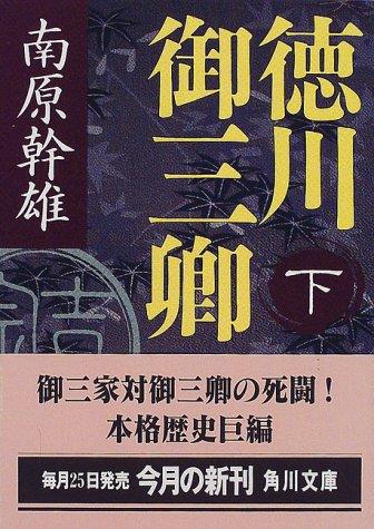 徳川御三卿〈下〉 (角川文庫)の詳細を見る