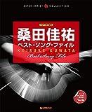 ギター弾き語り 桑田佳祐/ベストソングファイル SUPER ARTIST COLLECTION