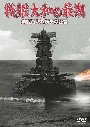 戦艦大和の最期 乗組員八杉康夫の証言 [DVD]