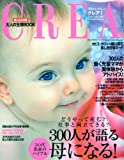 CREA(クレア)2010年 1月号