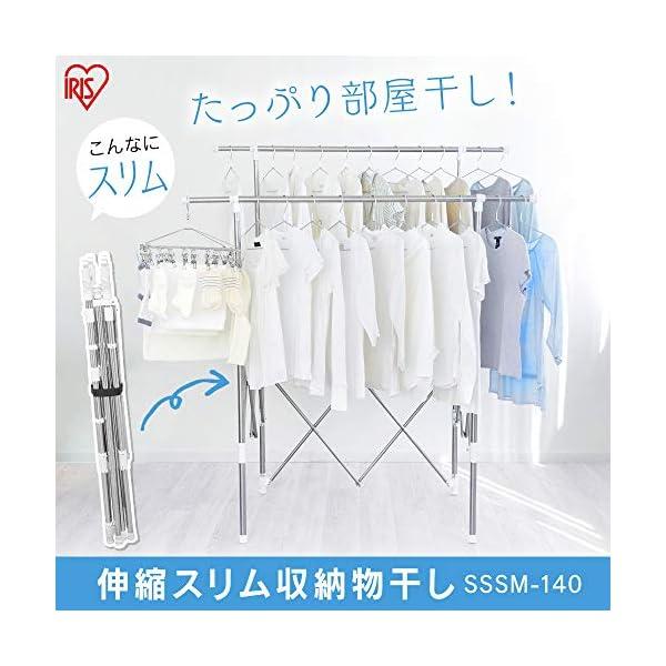 アイリスオーヤマ 洗濯物干し ~4人用 収束ス...の紹介画像2