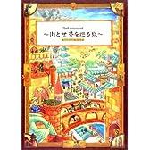 2nd passport ~街と世界を巡る旅~ Supplement:りゅうたま