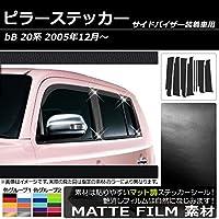AP ピラーステッカー マット調 トヨタ bB 20系 サイドバイザー有り用 2005年12月~ ブラック AP-CFMT224-BK 入数:1セット(8枚)
