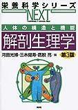 人体の構造と機能 解剖生理学 第3版 (栄養科学シリーズNEXT)