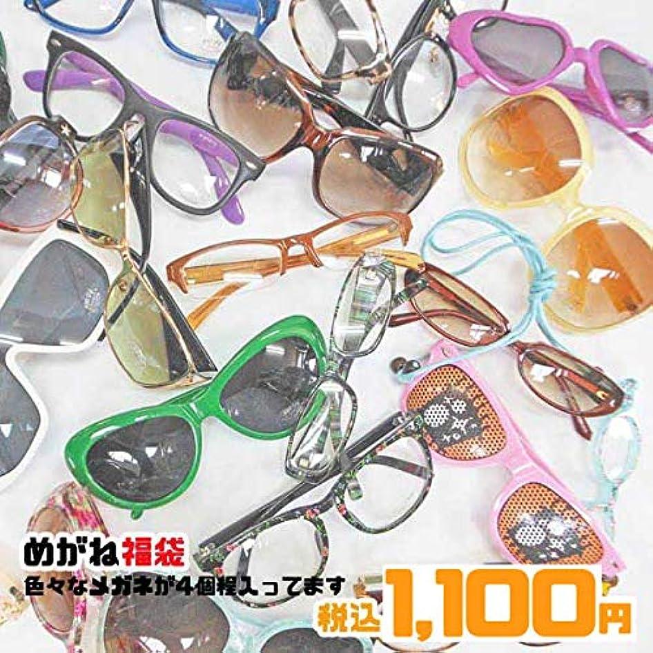 比類のない論理的にバックグラウンドFUKU-18736/中身はおまかせ!サングラス&伊達メガネ4個セット/詰め合わせ/お得/眼鏡/セット/ギフト/プレゼント