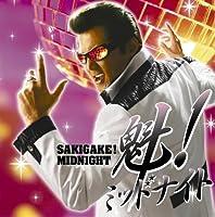 魁!ミッドナイト(DVD付)