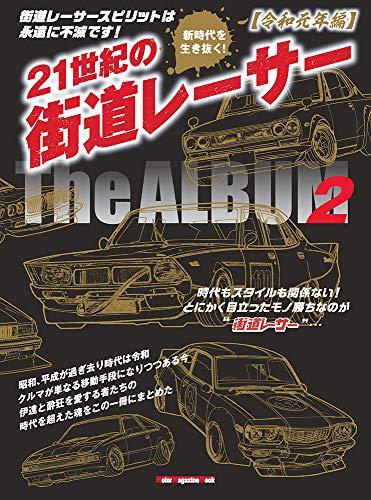 21世紀の街道レーサー The ALBUM 2【令和元年編】 (Motor Magazine Mook)