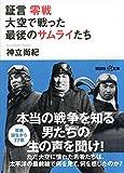 証言 零戦 大空で戦った最後のサムライたち (講談社+α文庫)