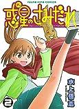 惑星のさみだれ (2) (ヤングキングコミックス)