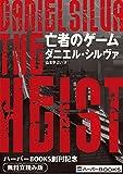 亡者のゲーム◆ハーパーBOOKS創刊記念◆無料立読み版 (ハーパーBOOKS)