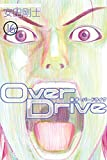 Over Drive(16) (週刊少年マガジンコミックス)