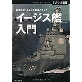 【ミリタリー選書3】イージス艦入門 (最強防空システム搭載艦のすべて)