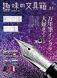 趣味の文具箱 Vol.51(万年筆インクが大好き!)[雑誌] 画像
