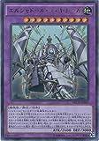 遊戯王 NECH-JP049-UR 《エルシャドール・シェキナーガ》 Ultra