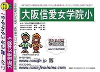 大阪信愛女学院小学校【大阪府】 直前模試C1~10(セット1割引)