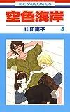空色海岸 4 (花とゆめコミックス)