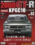 週刊NISSANスカイライン2000GT-R KPGC10(62) 2016年 8/10 号 [雑誌]