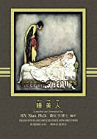The Sleeping Beauty: Simplified Chinese: Hanyu Pinyin With Ipa Color (Favorite Fairy Tales)