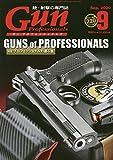月刊Gun Professionals2020年9月号
