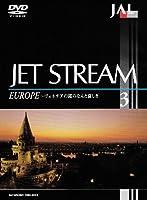 JALジェットストリーム(3) ヨーロッパ(1)~ヴェネチアの霧のなんと哀しき~ [DVD]