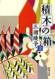 積木の箱 (上巻) (新潮文庫)