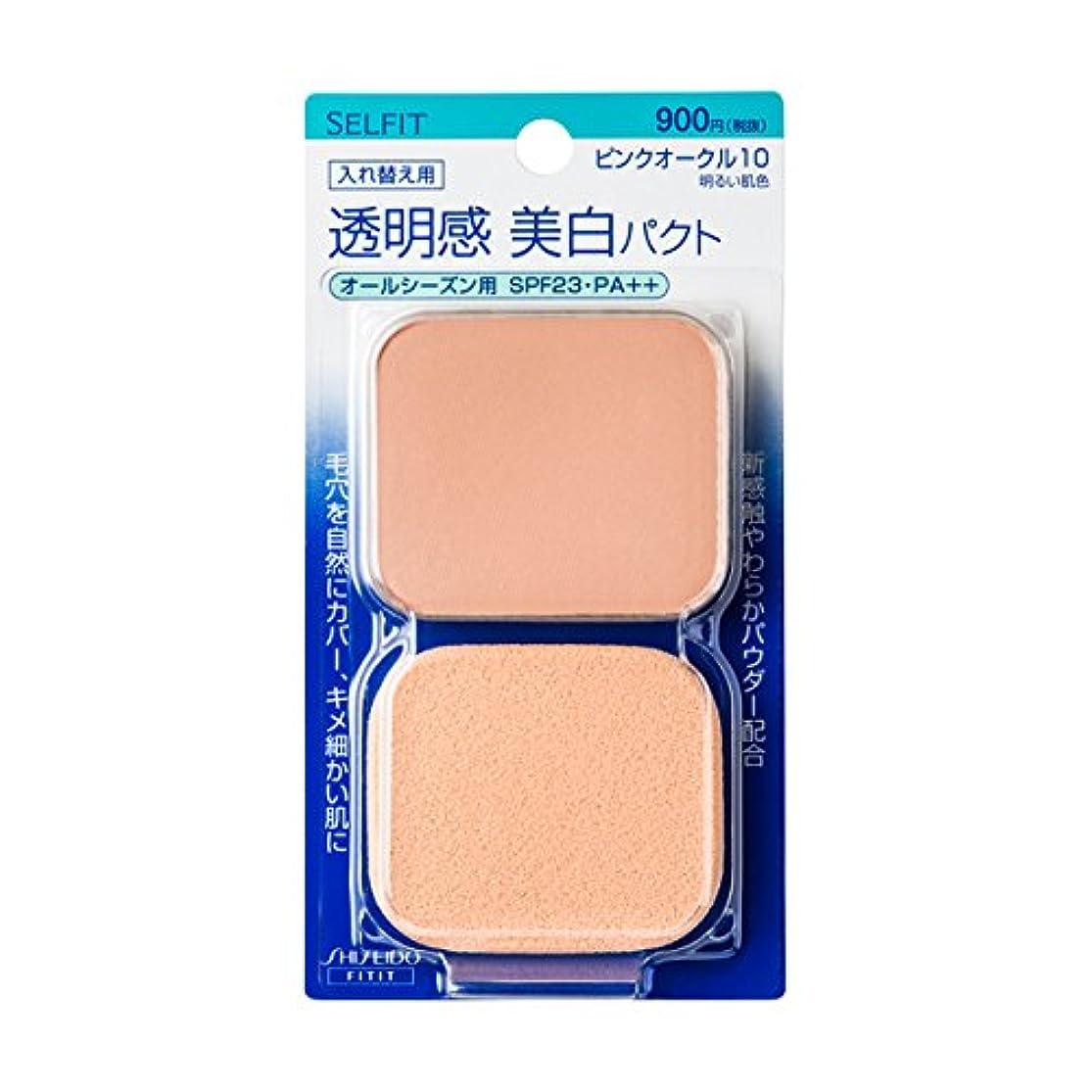 対抗醜いズームセルフィット ピュアホワイトファンデーション ピンクオークル10 (レフィル) 13g