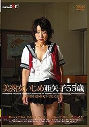 美熟女いじめ 亜矢子55歳 [DVD]