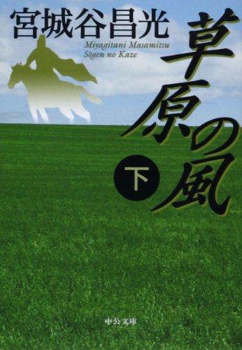 草原の風(下) (中公文庫)の詳細を見る