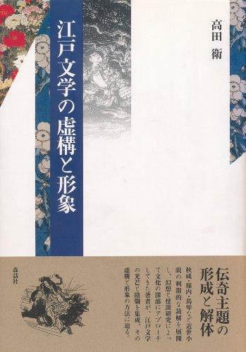 江戸文学の虚構と形象の詳細を見る
