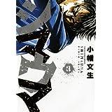 シマウマ 3 (ヤングキングコミックス)