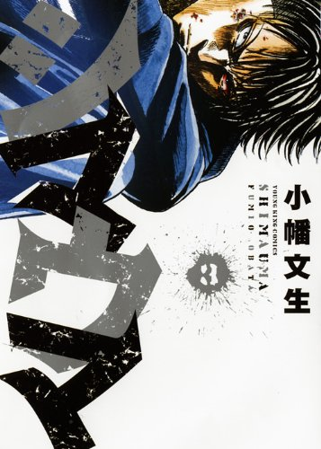 シマウマ 3 (ヤングキングコミックス)の詳細を見る