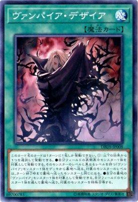 遊戯王/第10期/DBDS-JP008 ヴァンパイア・デザイア