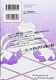 姫騎士がクラスメート!  THE COMIC2 (ヴァルキリーコミックス) 画像