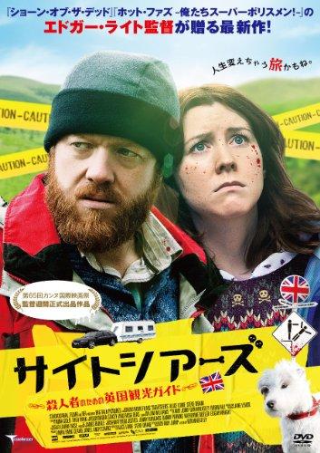 サイトシアーズ 殺人者のための英国観光ガイド [DVD]の詳細を見る