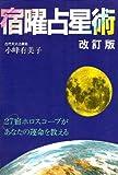 宿曜占星術―27宿ホロスコープがあなたの運命を教える (Nayuta books)