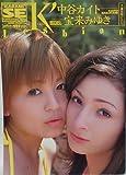 PHOTO MAGAZINE 『K'(ケーダッシュ)』 宝来みゆき×中谷カイト (SANWA MOOK)