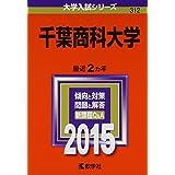 千葉商科大学 (2015年版大学入試シリーズ)