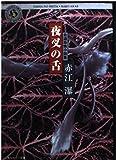 夜叉の舌 (角川ホラー文庫)