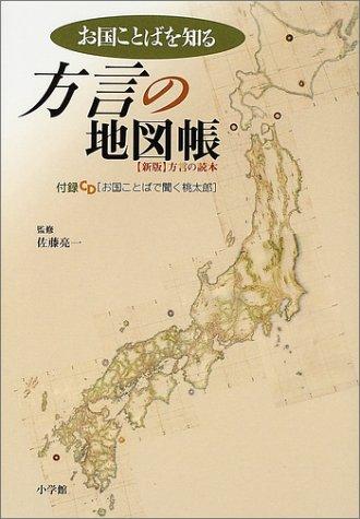 お国ことばを知る方言の地図帳―新版 方言の読本の詳細を見る