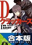 【合本版】Dクラッカーズ 全10巻 (富士見ファンタジア文庫)