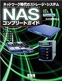 NASコンプリートガイド—ネットワーク時代のストレージ・システム
