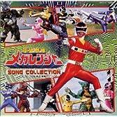電磁戦隊メガレンジャー SONG COLLECTION