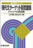 現代文ターゲット別問題集 (ハイレベル記述編) (駿台受験シリーズ)